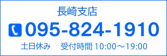 0958-24-1910
