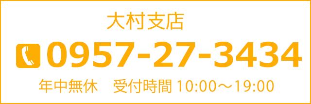 0957-27-3434