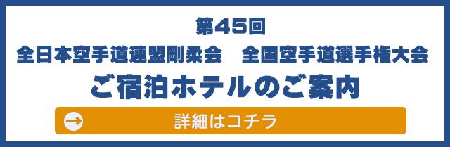 全日本空手道連盟剛柔会全国選手権大会 お弁当・宿泊ホテルのご案内